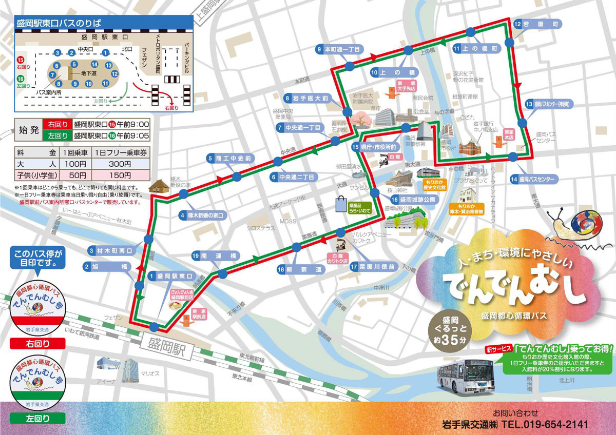 morioka-bus-map