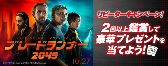 BR2049_repeaterCP_banner_23_forum_580x230
