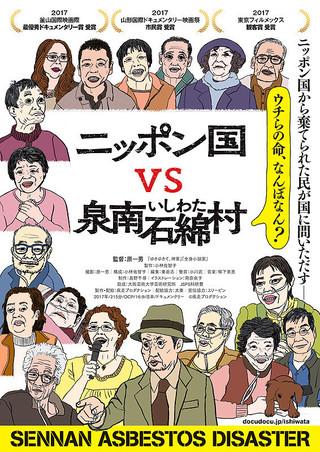 ニッポン国VS泉南石綿村